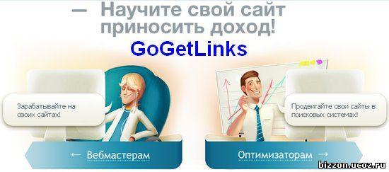 Продвижение вечными ссылками в бирже Гогетлинкс
