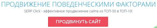 Раскрутка поведенческими в сервисе Serpclick